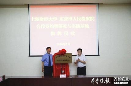 东营市检察院与上海财经大学签署合作协议,检校合作推进共赢发展