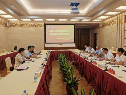 黎平县赴广东开展招商活动