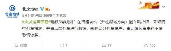 北京地铁6号线列车出现故障,部分列车晚点
