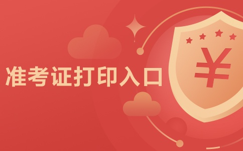 2020云南省玉溪市事业单位招聘准考证打印入口(8月13日)