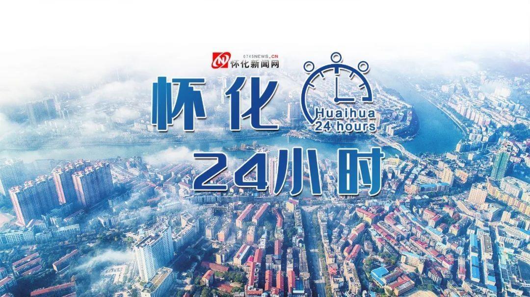 怀化24小时|彭国甫:继续绷紧防汛救灾这根弦;28日起以晴热高温天气为主…(7.28)