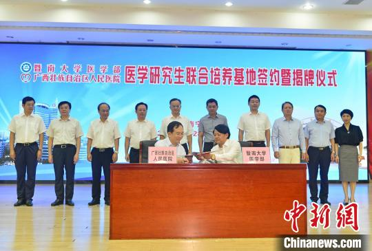 广西壮族自治区人民医院与暨南大学共建医学研究生联合培养基地揭牌