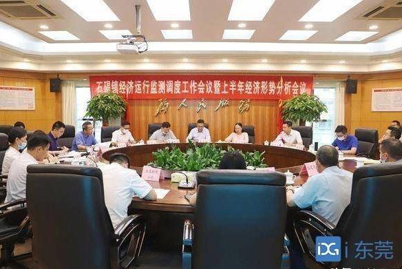 石碣镇召开经济运行监测与调控会议