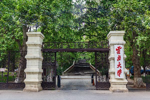 双一流高校云南招生专访——云南大学