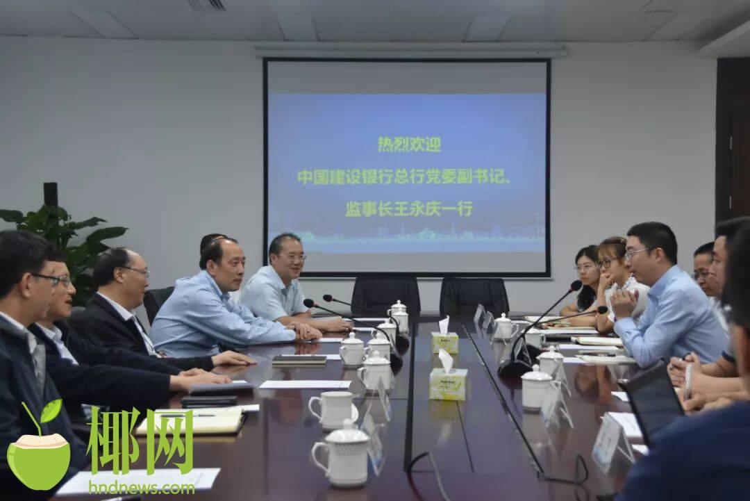 中国建设银行总行党委副书记、监事长王永庆一行到访海南国际经济发展局
