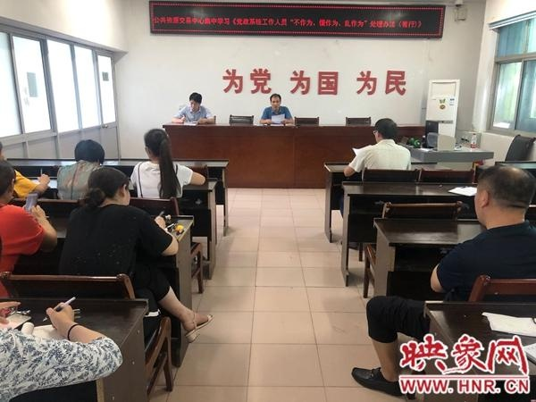 汝南县公共资源交易中心组织全体干部职工集中学习