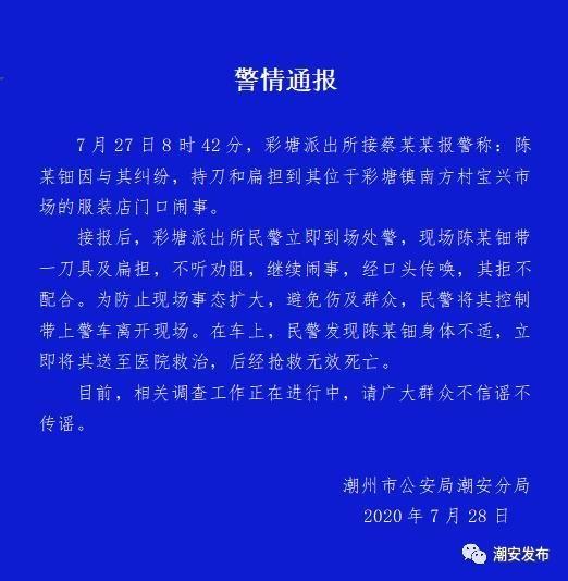 潮州市潮安区警方:该名男子被带离警车
