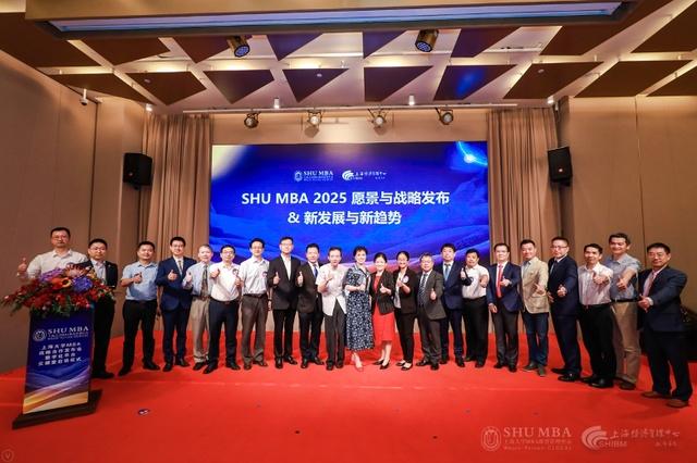 上海大学发布MBA战略2025 数字化平台云课堂登场