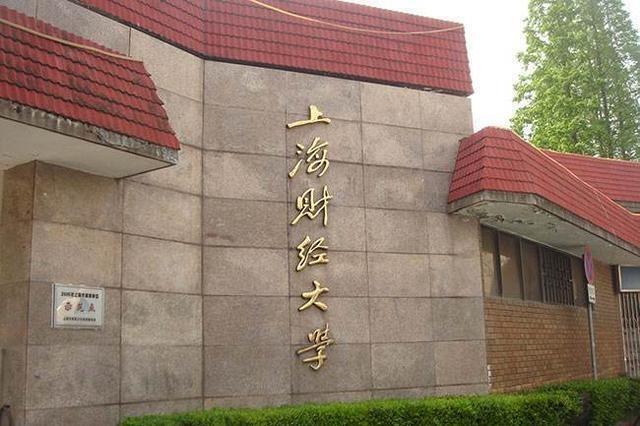 山东考生 什么位次可以报考上海财经大学?学校给出答案