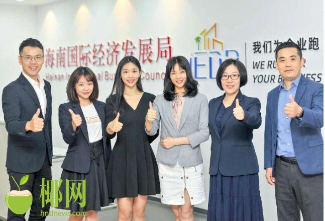 你感兴趣吗?海南国际经济发展局招聘5名实习生