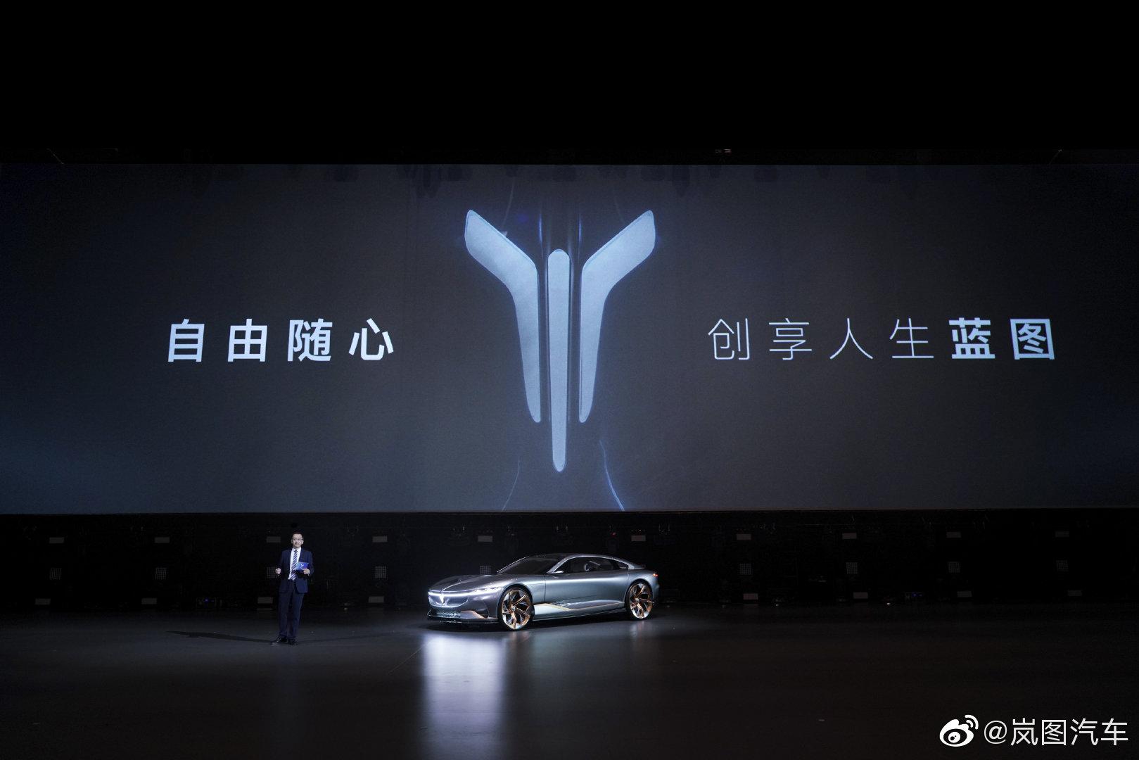 东风高端电动品牌落地 岚图VOYAH i-Land概念车首发图片