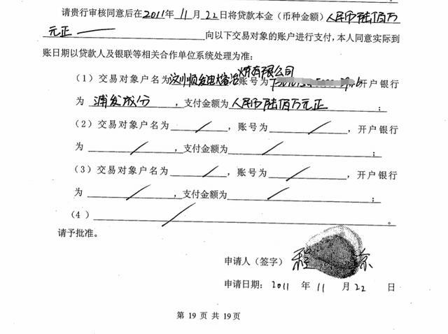 """""""女自称贷"""" 续:公司财务人员声称她知道 上海"""
