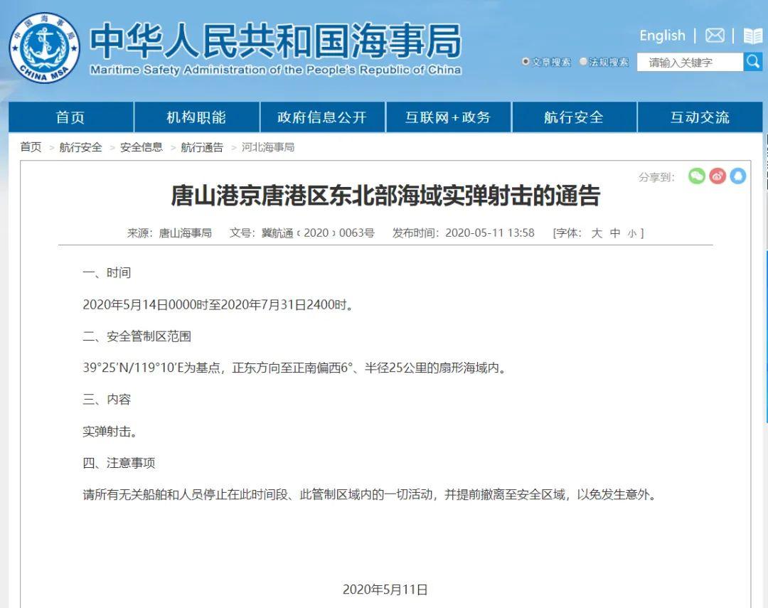 如何评价解放军在唐山市京唐港的军事演习?| 大伊万问答