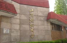 @山东考生 什么位次可以报考上海财经大学?学校给出答案