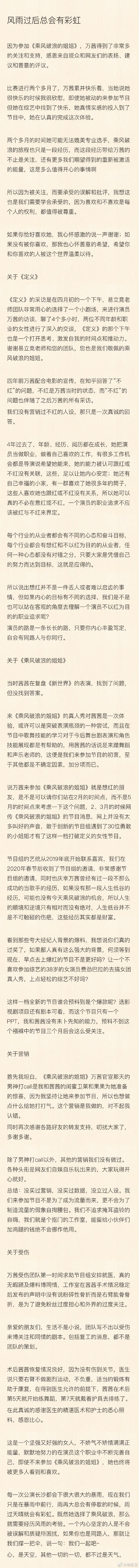 天富经纪人发文回应质疑称没买过营天富销没立图片