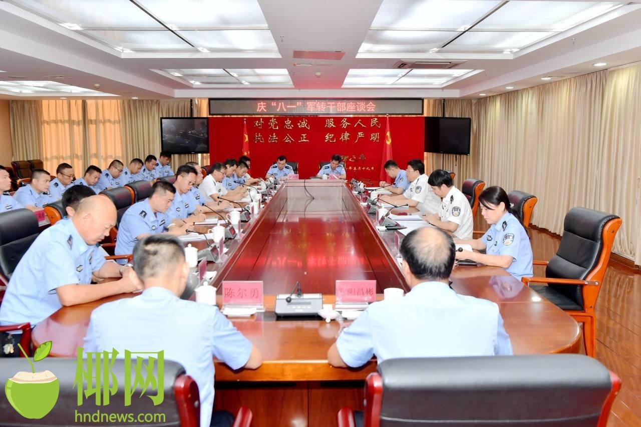 退休和退休 海南省公安厅召开座谈会 庆
