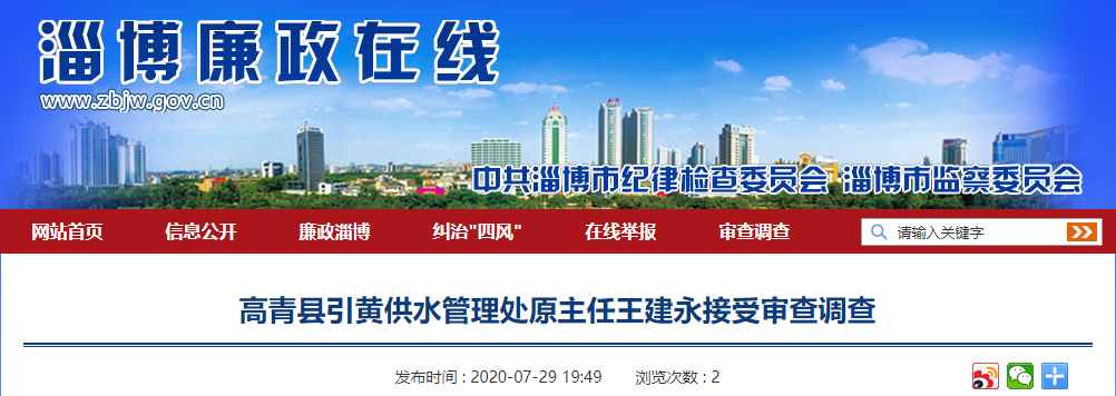 王建勇被淄博市纪律检查委员会监督检查