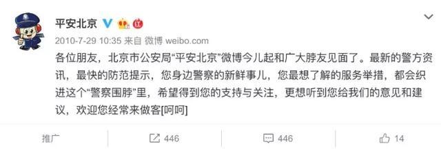 """生日快乐!今天,那个你看着长大的""""平安北京"""",已经十岁啦!"""