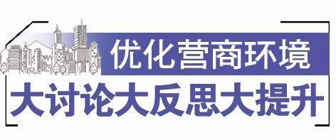 淄博高新区工委书记、管委会主任魏玉蛟:坚持制度创新 集聚改革合力,打造一流营商环境