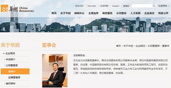 傅育宁卸任华润集团董事长,王祥明接任