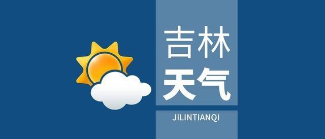 吉林省发布6月气候影响评价及7月气候趋势预测