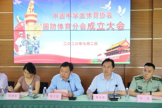 中国中学生体育协会国防体育分会在沪成立 开启国防教育新里程