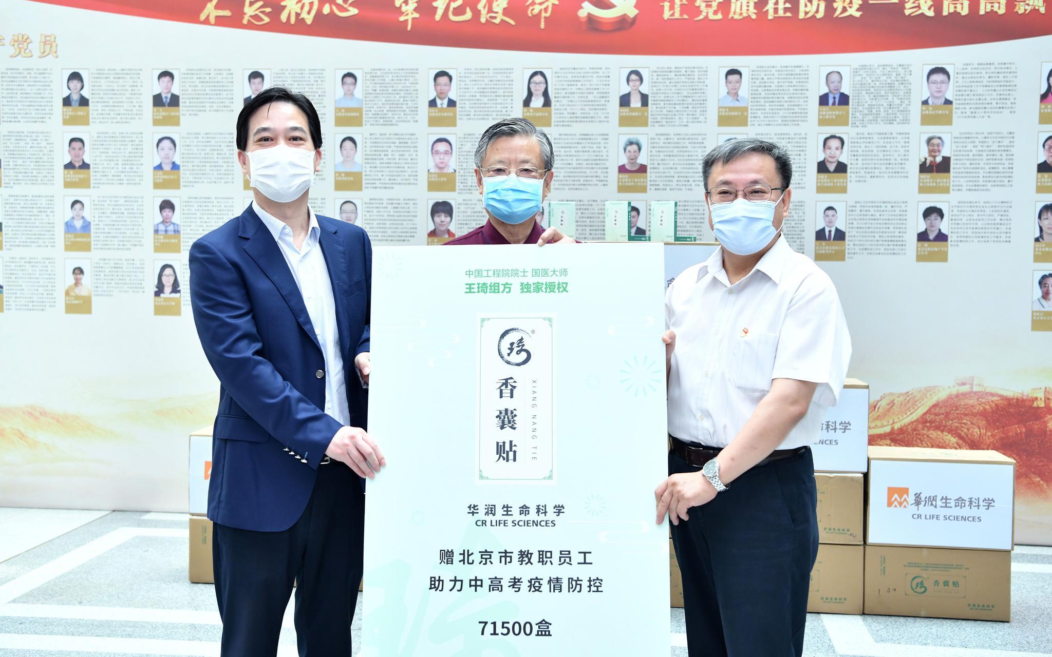 捐赠超7万盒琦香摩天测速囊贴助力北京,摩天测速图片