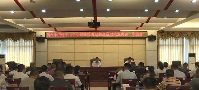 力促中小企业民营经济发展!梅州惠企政策宣讲走进丰顺