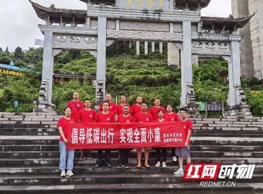 湘西州发改委在吉首开展低碳日健步走活动