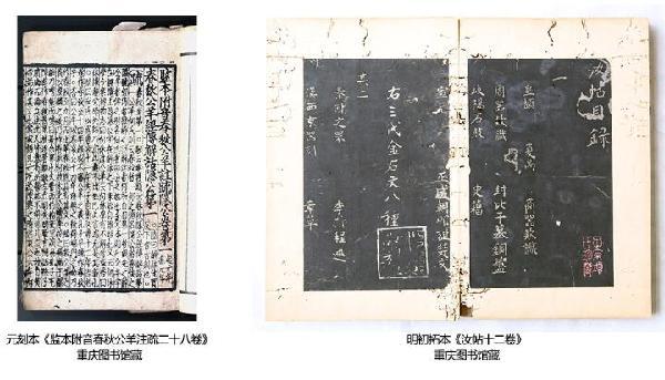 重庆图书馆5部古籍入选第六批《国家珍贵古籍名录》