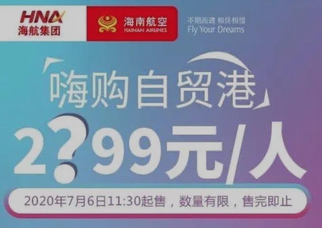 """借海南免税东风推""""随心飞"""" 海航""""醉翁之意不在酒""""?"""