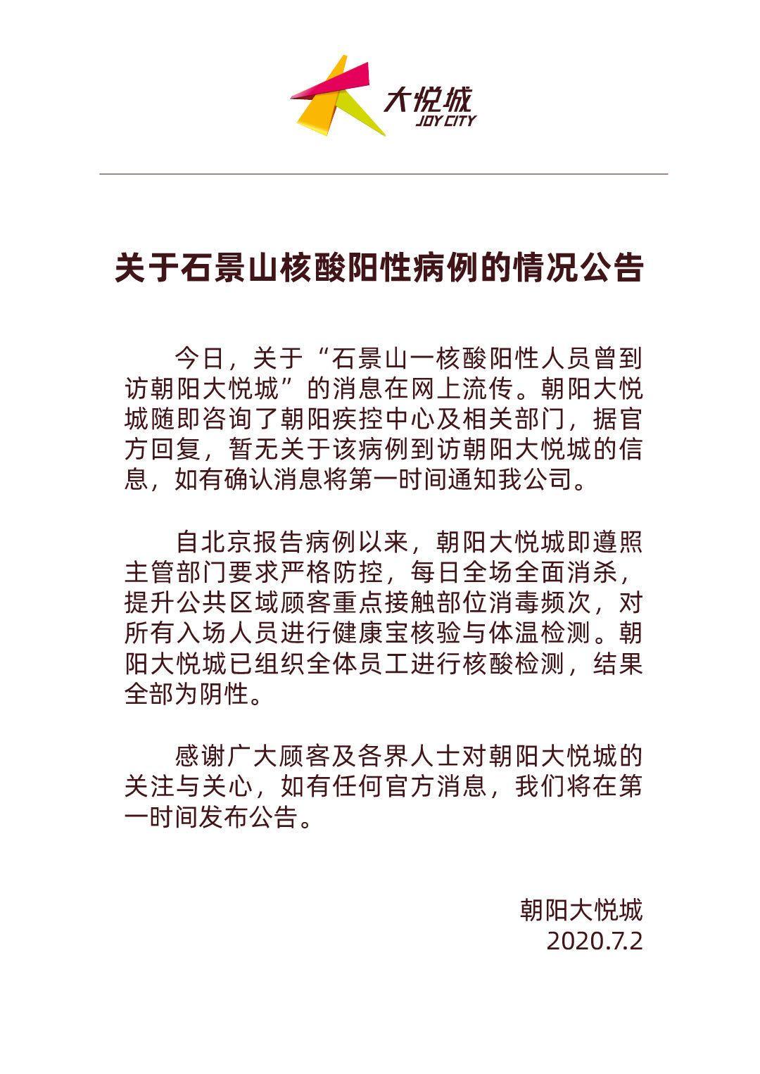 [杏悦娱乐]病例去过北京朝阳杏悦娱乐大悦图片