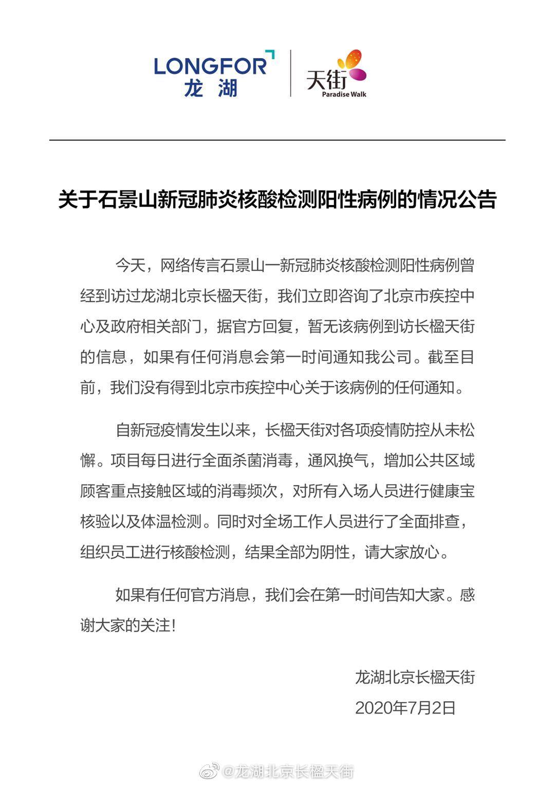 摩天注册,湖北京长楹天街疾控部摩天注册门暂无石景图片