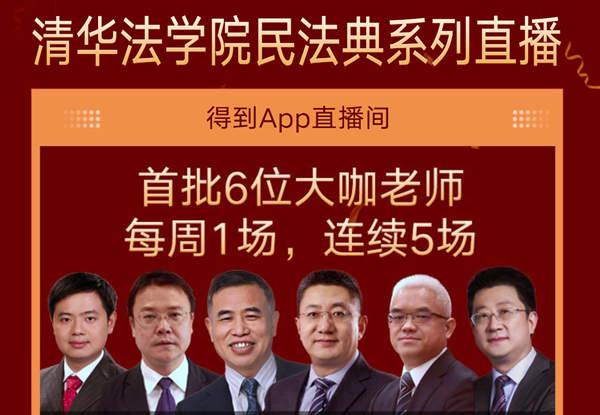 清华携手知识服务平台公益直播解读民法典