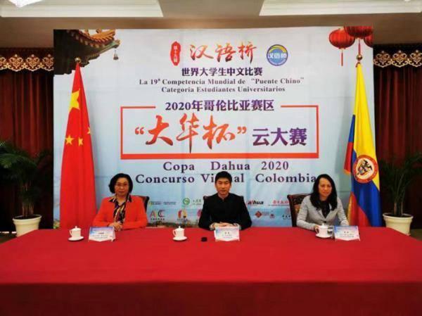"""哥伦比亚前总统出席""""汉语桥""""大赛,称赞为沟通了解搭建桥梁"""