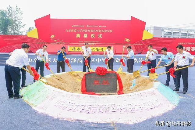 山东师范大学菏泽高新区中铁实验学校奠基,菏泽新添一所72班中小学