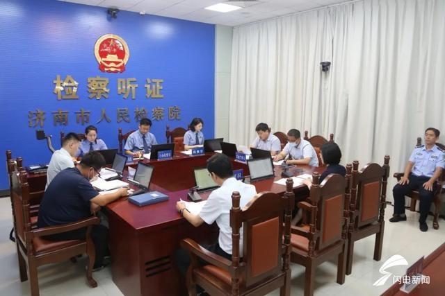 公平!公正!济南市检察院直播民事诉讼监督案件听证会