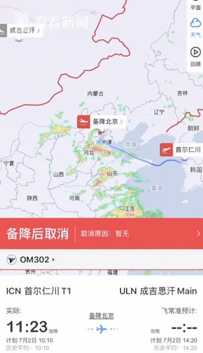 蒙古航空一航班盘旋十几圈后备降首都机场 一度挂7700代码