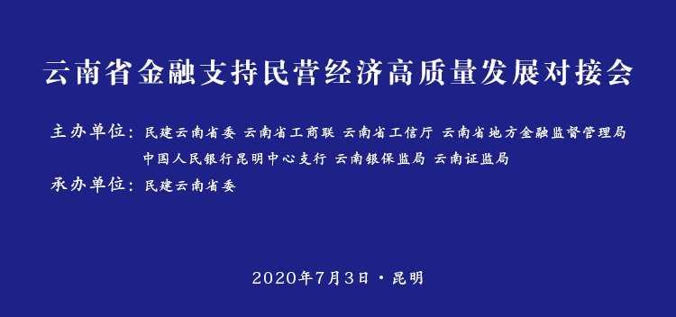 云南省金融支持民营经济高质量发展对接会直播预告