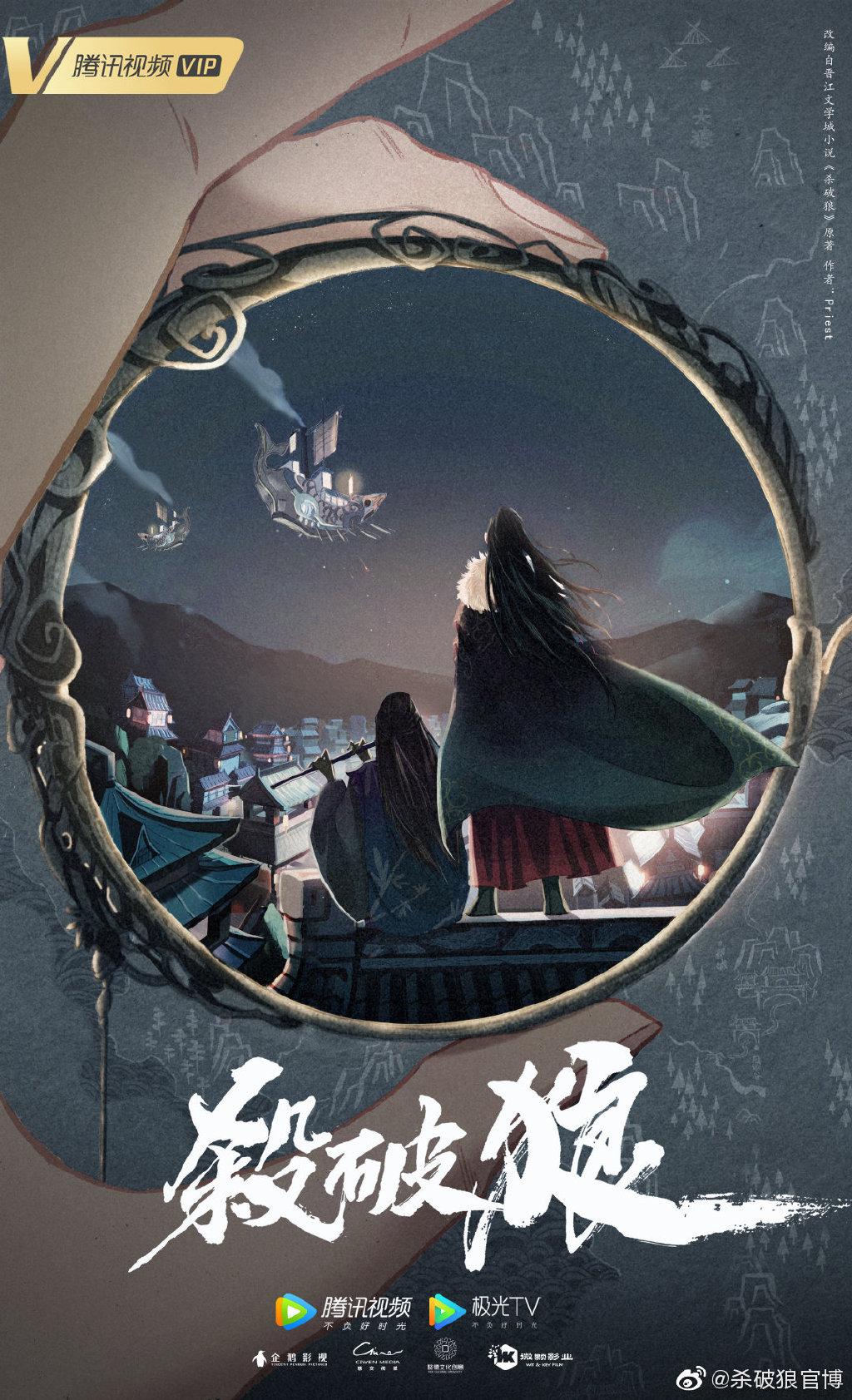 檀健次陈哲远主演古装剧《杀破狼》,改编自同名小说图片
