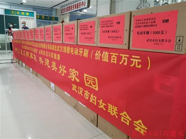 武汉市妇联向最美家庭赠送5000支电动牙刷,号召广大家庭争创卫生文明家庭和绿色环保家庭