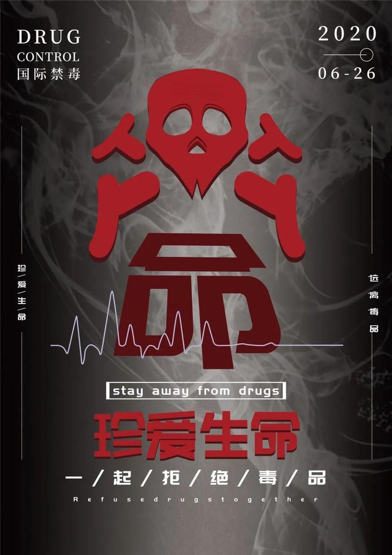 2020年度潮州市禁毒海报及文创产品设计大赛作品展示