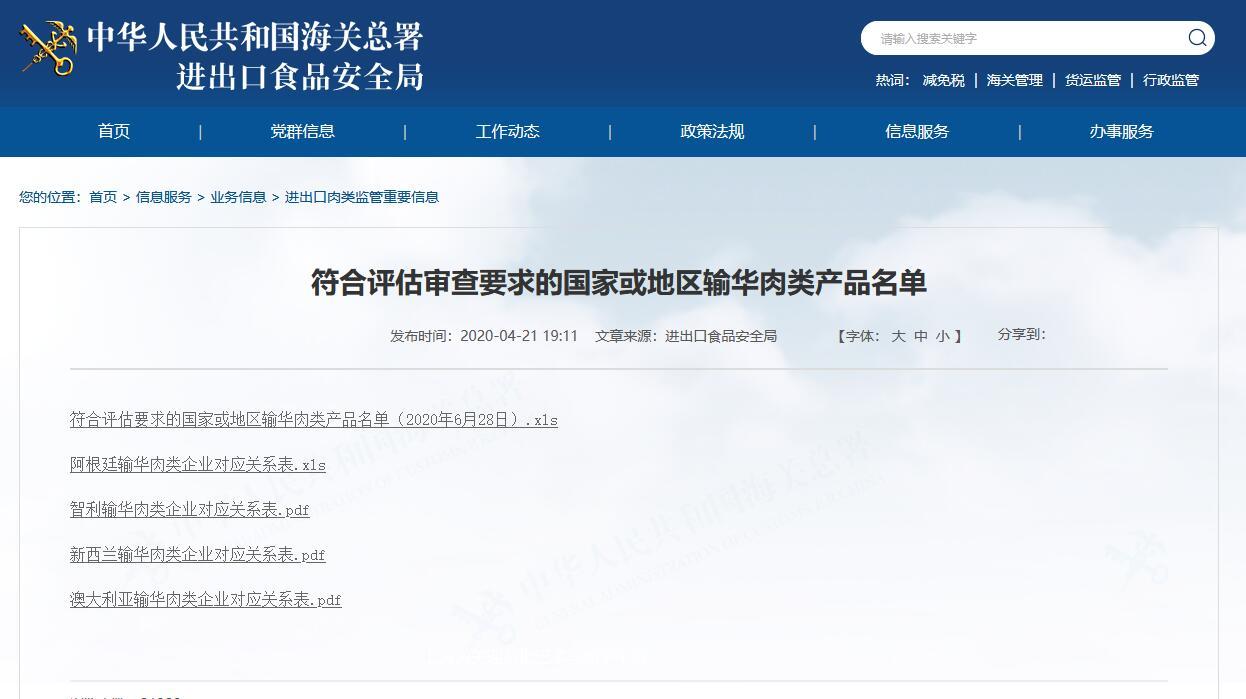 「摩天测速」海关摩天测速总署多国企业肉品暂停输华图片