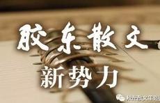 胶东散文家系列(6)王婷婷