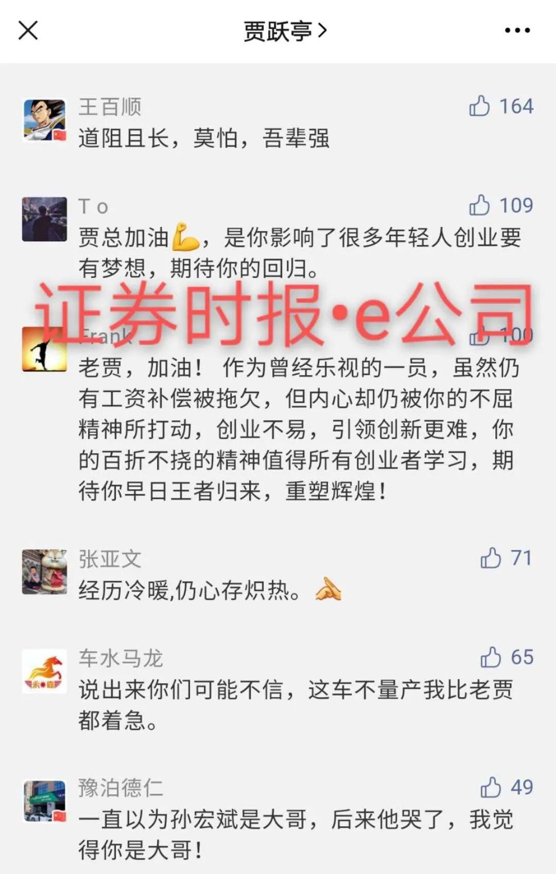 贾跃亭发公开信:不当逃兵、补偿乐视股民 近亿资金杀入乐视