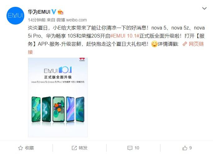 华为 nova 5 等五款手机开启 EMUI 10.1 正式版全面升级