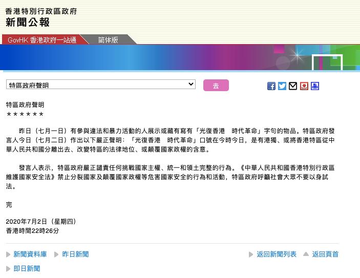 【杏悦平台】港府杏悦平台终于发了这个严正声明图片