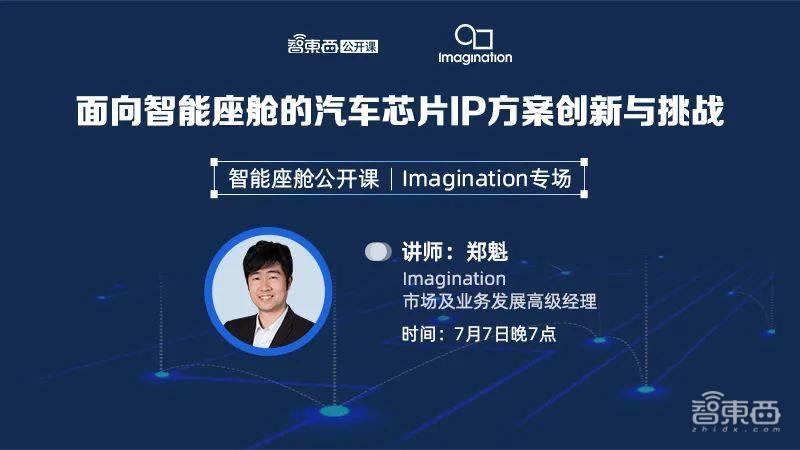 智能座舱公开课下周开讲,详解Imagination面向智能座舱的汽车芯片IP方案|直播预告