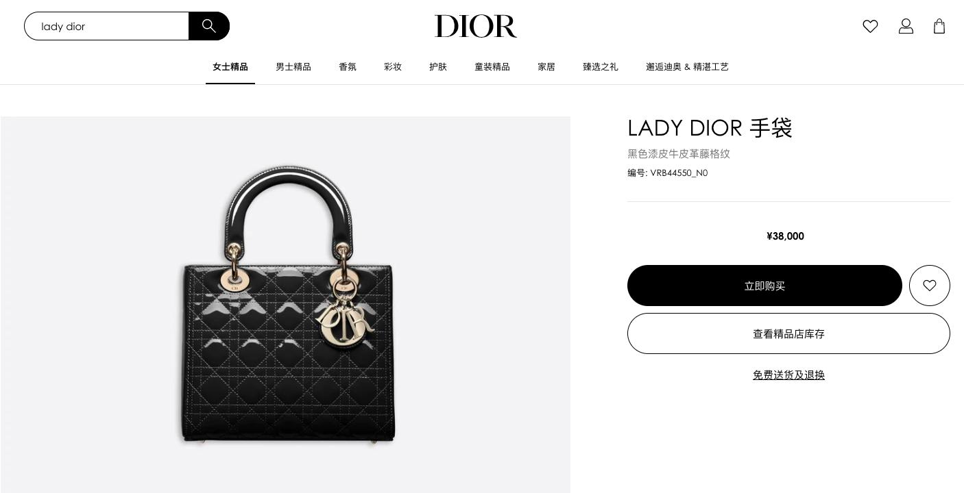 摩天注册:二次涨价lady摩天注册dior部分图片