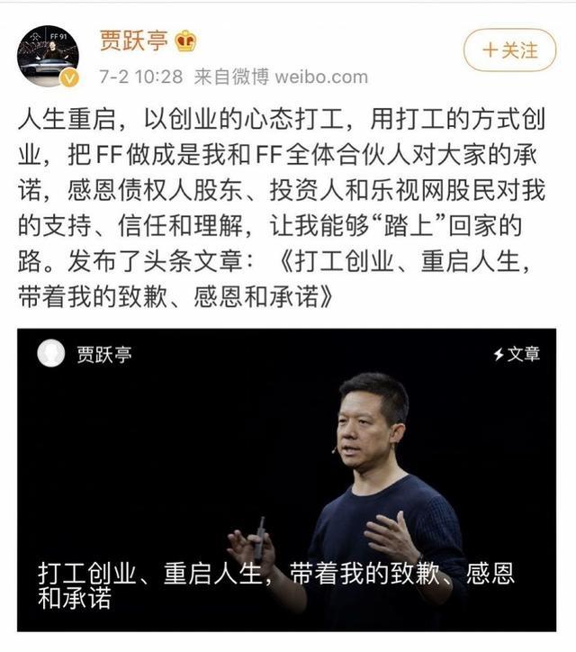 贾跃亭破产重组后又画大饼:预留10%债权人信托补偿乐视网股民
